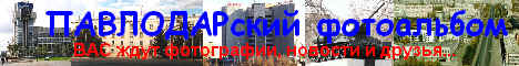 Павлодарский фотоальбом